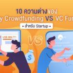 10 ความต่าง ระหว่าง Equity crowdfunding กับ VC funding