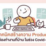 10 เทคนิค สร้างความ Productive เมื่อต้องทำงานที่บ้าน ในช่วง Covid-19!!
