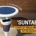 'Suntable' Startup ที่ใช้เวลาเพียง 5 ชั่วโมง ในการระดมทุนจนถึงเป้า!