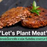 'Let's Plant Meat' เบอร์เกอร์เนื้อจากพืช 4 ชนิด ที่ผลิตโดย Startup ไทย!
