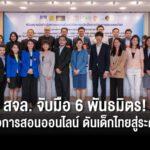 สจล. จับมือ 6 พันธมิตร! ผลิตสื่อการสอนออนไลน์ ดันเด็กไทยสู่ระดับโลก!