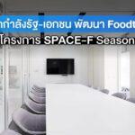 NIA ผนึกกำลังรัฐ-เอกชน พัฒนา Foodtech เดินหน้าโครงการ SPACE-F Season 2