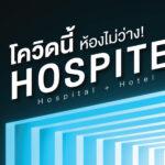 โควิดนี้ห้องไม่ว่าง HOSPITEL! เปลี่ยนโรงแรมให้เป็นโรงพยาบาล