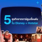 5 ธุรกิจจากการ์ตูนเรื่องดังใน Disney + Hotstar